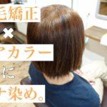 縮毛矯正とヘアカラーしている人にヘナ染めをする