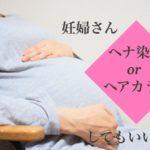 妊婦 ヘアカラー 不安