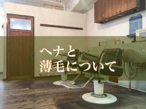 千里山 美容室 マイフ ヘナ