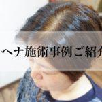 ヘナ ブログ 千里山 マイフ