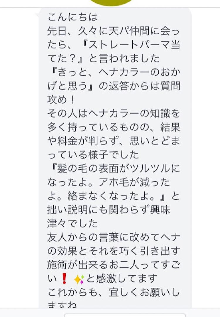 ヘナの口コミ 大阪吹田 美容室