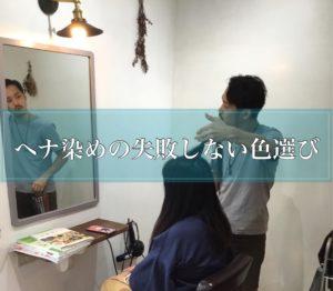 初めてヘナ 色の選び方 大阪