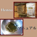 ヘナのやり方 詳しく解説