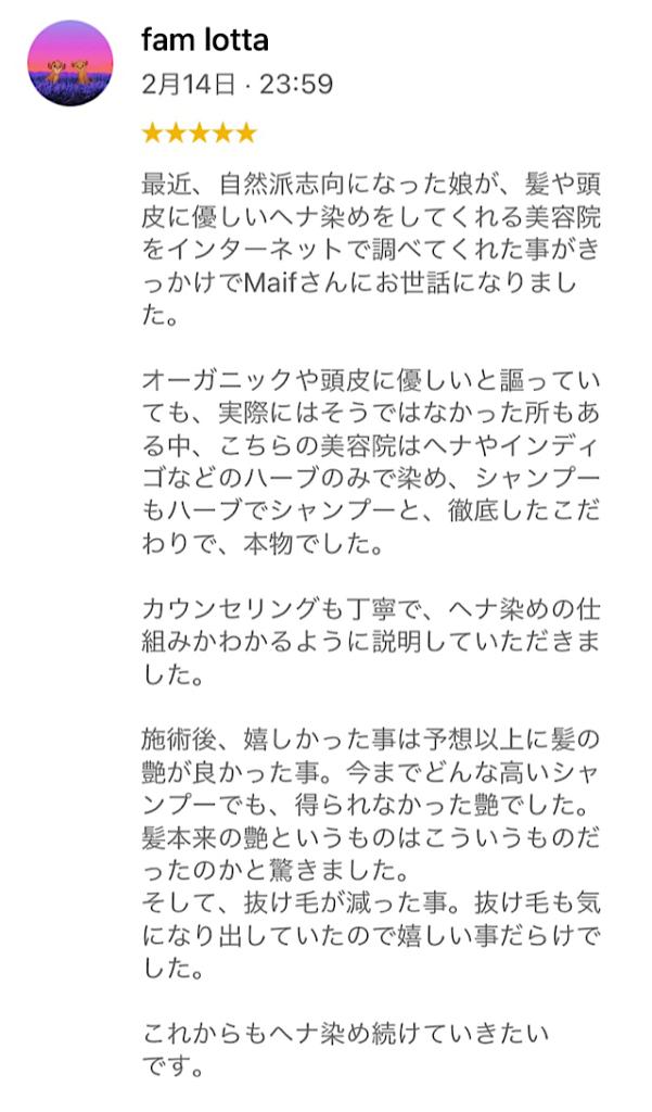 ヘナ染め 口コミ 評判 美容室