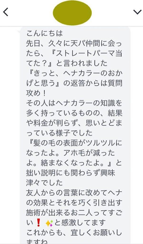 ヘナ染め 評判 口コミ 大阪