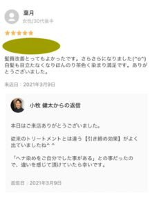 ヘナ 口コミ 千里山 吹田 美容師